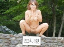 【野外露出】全裸で大自然を満喫する変態痴女どもwww