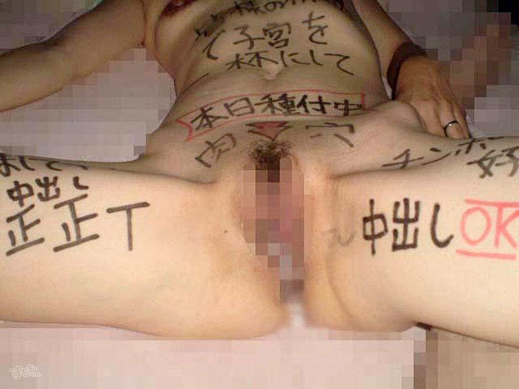 【肉便器エロ画像】なんで生きてるんですか!?ご両親に見せつけたい肉便器に堕ちた女の子…落書きされた素人娘 その5