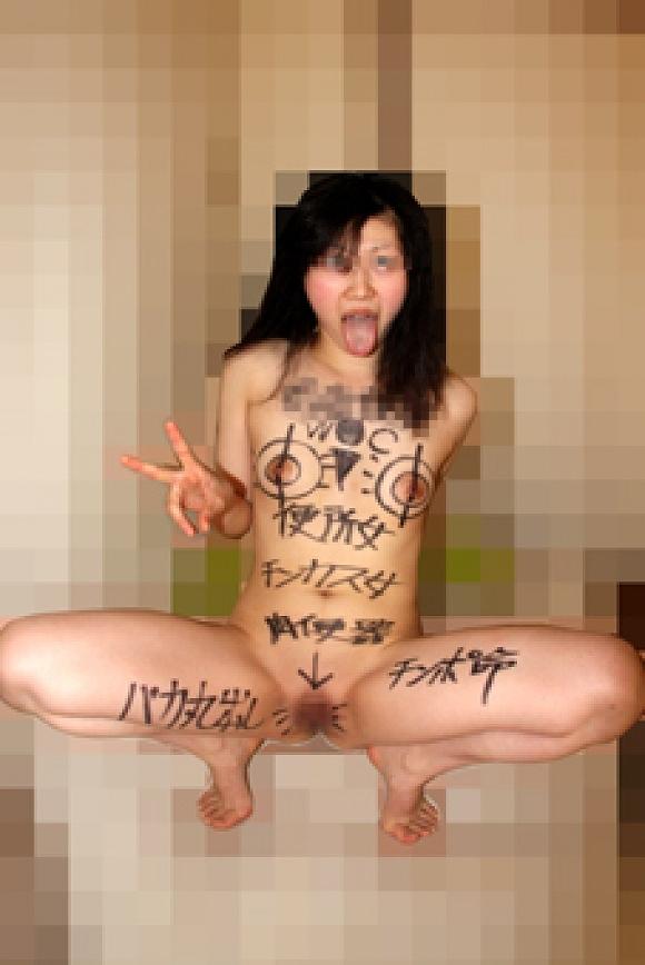 【肉便器エロ画像】なんで生きてるんですか!?ご両親に見せつけたい肉便器に堕ちた女の子…落書きされた素人娘 その13